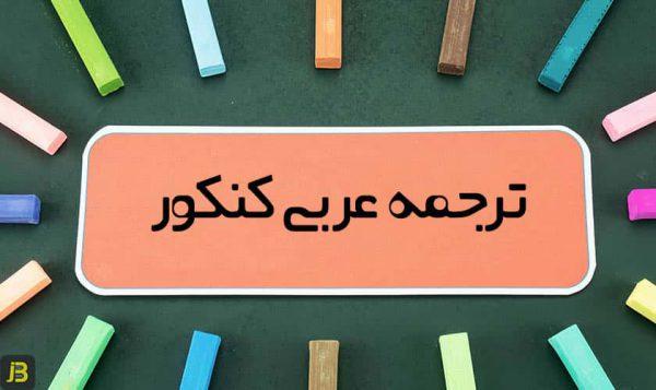 ترجمه عربی کنکور