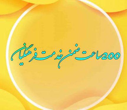 200 ساعت ضمن خدمت فرهنگیان